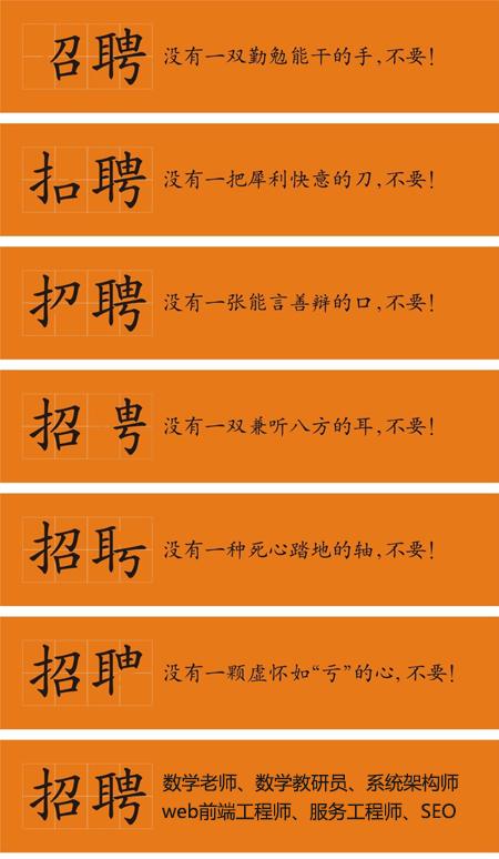 数学加-2017注册送白菜的网站招聘