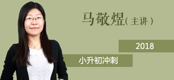 2018小升初冲刺班
