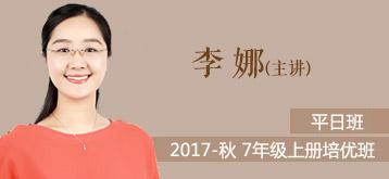 【新】7年级上册培优班(平日班)