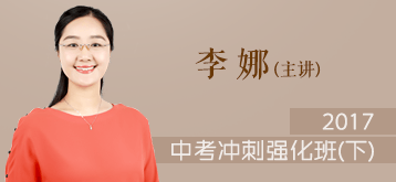 2017中考冲刺强化班(下)