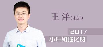 2017小升初强化班