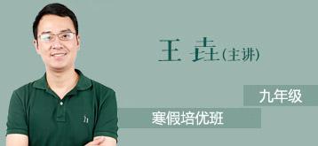 【新】9年级寒假培优班