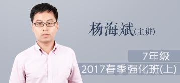 七年级2017春季强化班(上)