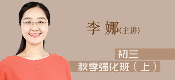 初三秋季强化班(上)